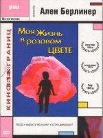 Моя жизнь в розовом цвете