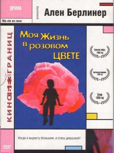 Моя жизнь в розовом цвете на DVD