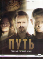 Путь 1 Сезон (10 серий) (2 DVD)