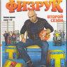 Физрук 2 Сезон (20 серий) (Blu-ray)