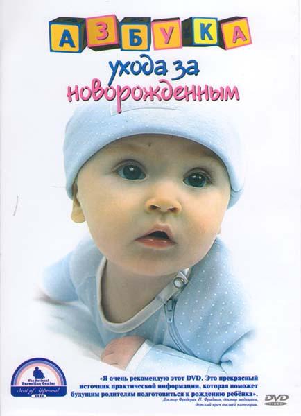 Азбука ухода за новорожденным на DVD