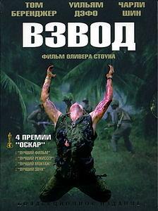 Взвод на DVD