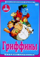 Гриффины (Комедийный мультипликационный сериал. 2 DVD)