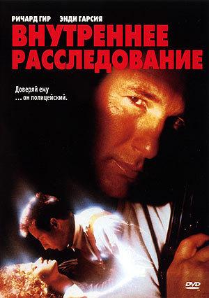 Внутреннее расследование на DVD