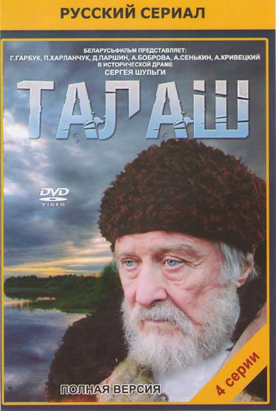 Талаш (4 серии) на DVD