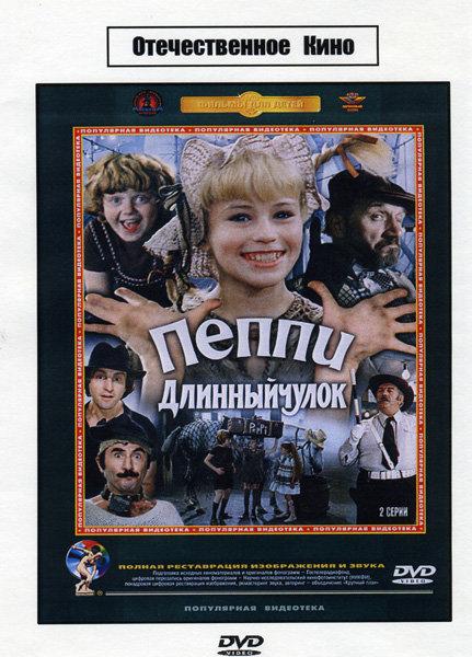 Пеппи  Длинный чулок на DVD