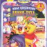 Новые приключения Винни пуха (50 серий) (2 DVD) на DVD