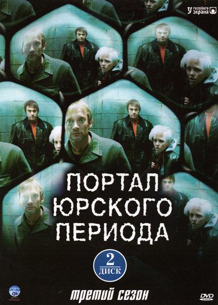 Портал юрского периода 3 Сезон на DVD