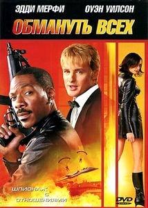 Обмануть всех (Я шпион) на DVD