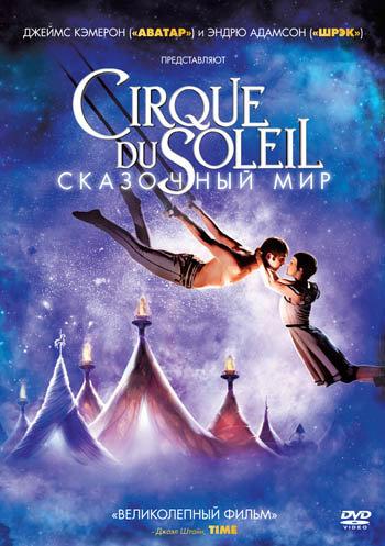 Cirque du Soleil Сказочный мир на DVD
