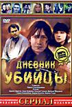 Дневник убийцы (12 серий) на DVD
