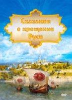 Сказание о Крещении Руси (20 серий)