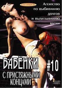 БАБЕНКИ С ПРИСТЯЖНЫМИ КОНЦАМИ -10 на DVD