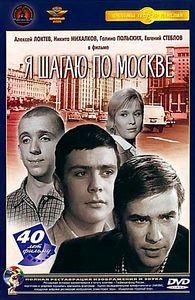 Я шагаю по Москве на DVD