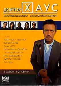 Доктор Хаус 5 Сезон (4 DVD) на DVD