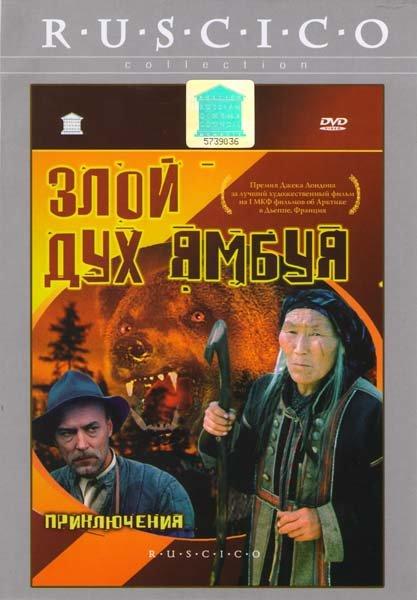 Злой дух Ямбуя  на DVD