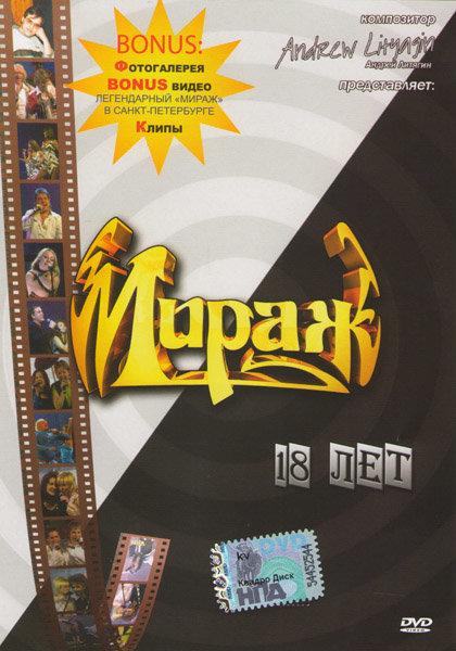 Мираж 18 лет  на DVD