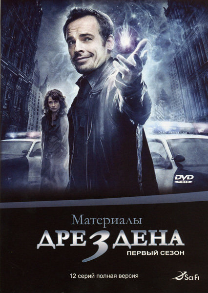 Материалы Дрездена 1 Сезон на DVD