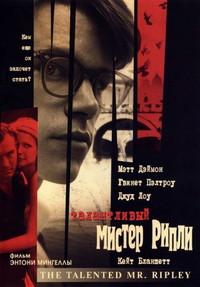Талантливый мистер Рипли на DVD