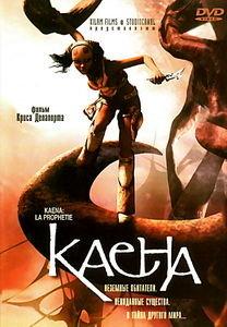 Каена на DVD