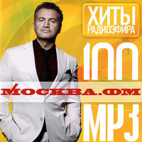 Москва ФМ Хиты радиоэфира 100MP3 (MP3)