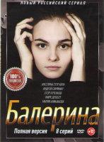 Балерина (8 серий)