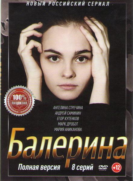 Балерина (8 серий) на DVD