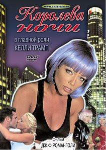 Королева ночи на DVD