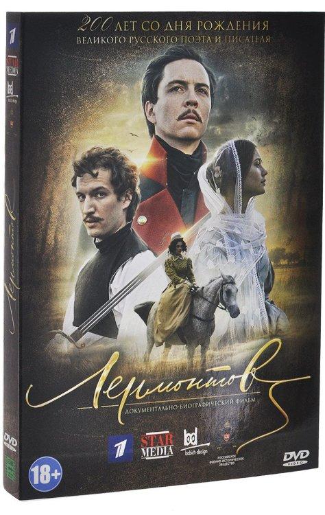 Лермонтов на DVD