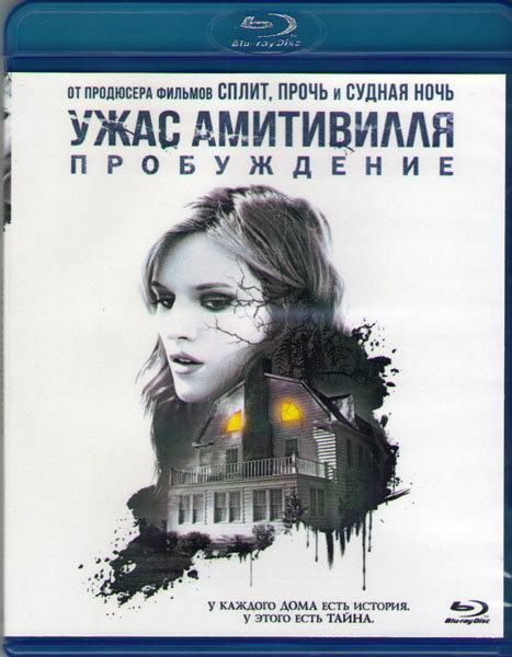 Ужас Амитивилля Пробуждение (Blu-ray) на Blu-ray