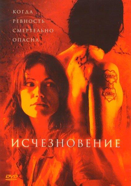 Исчезновение на DVD
