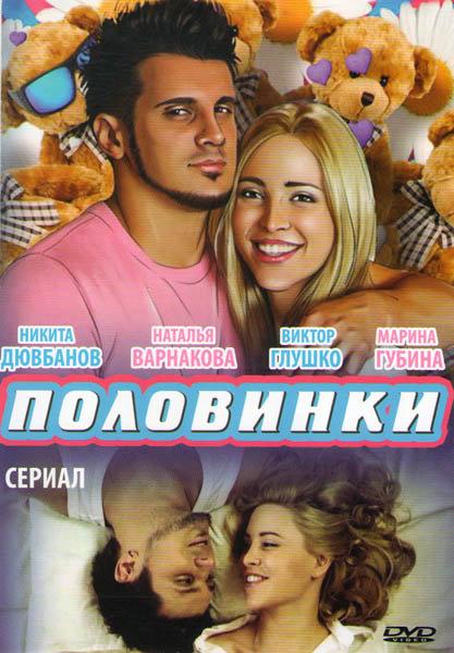 Половинки (20 серий) на DVD