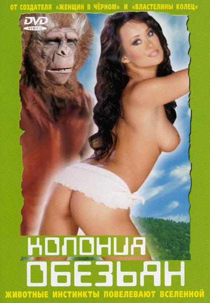 Колония обезъян на DVD