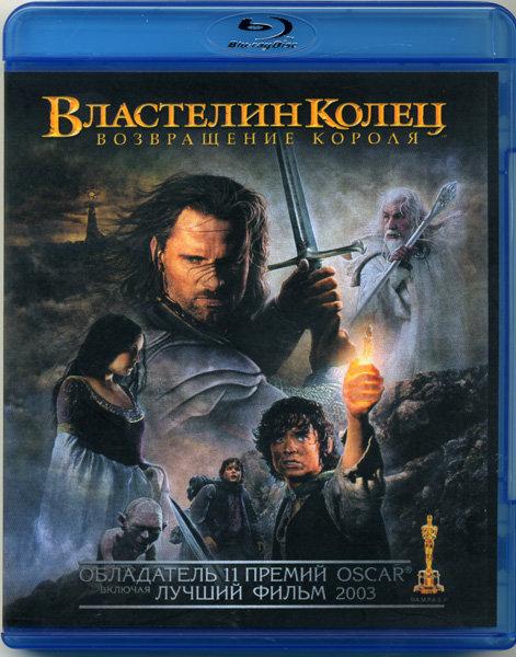 Властелин колец Возвращение короля (Blu-ray)* на Blu-ray
