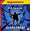 М. А. Булгаков.  Дьяволиада (аудиокнига MP3)