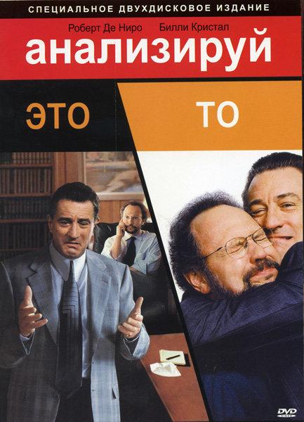 Анализируй это / Анализируй то на 2 DVD (Позитив-мультимедиа)  на DVD