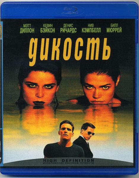 Дикость (Blu-ray)* на Blu-ray