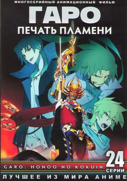 Гаро печать пламени ТВ (24 серии) (2 DVD) на DVD