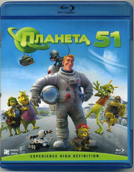 Планета 51 (Blu-ray) на Blu-ray