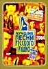 Лучшие песни Русского радио 2004  на DVD
