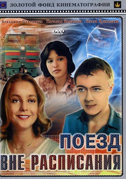 Поезд вне расписания  на DVD
