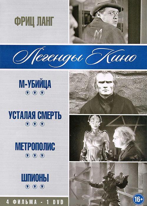 Фриц Ланг (М убийца / Усталая смерть / Метрополис / Шпионы) на DVD