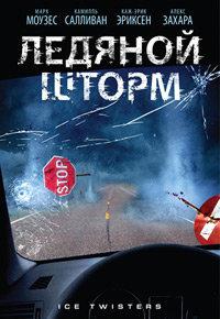 Ледяной шторм (Ледяной смерч) на DVD