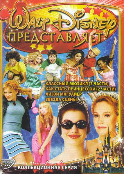 Классный мюзикл 1,2,3 Части / Как стать принцессой 1,2 Части / Лиззи магуайер / Звезда сцены на DVD