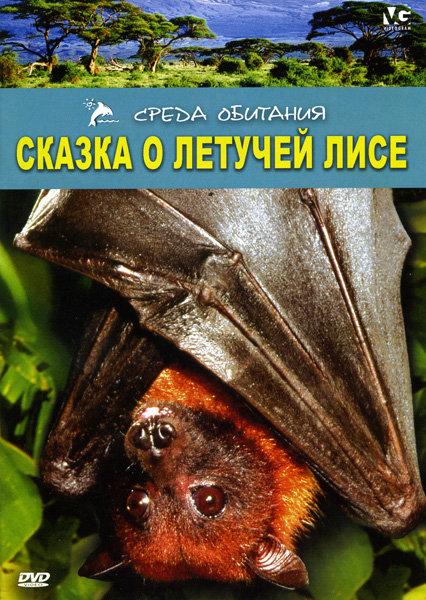 Сказка о летучей лисе на DVD