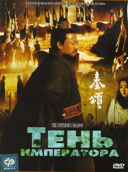 Тень императора на DVD