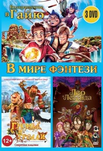 В мире фэнтези (Гномы и тролли / Возвращение в Гайю / Лео и легенда) (3 DVD) на DVD