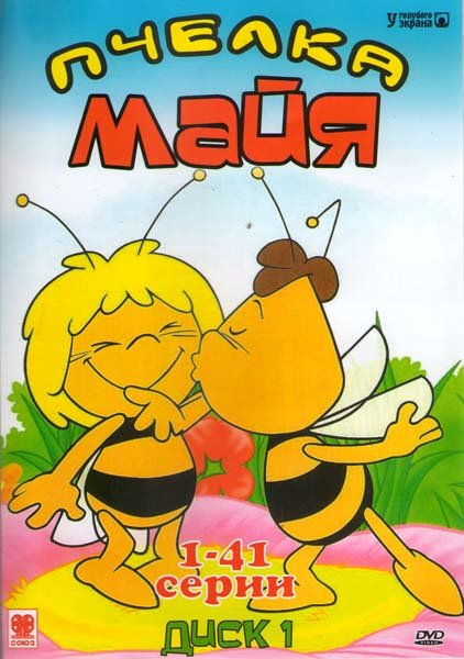 Пчелка Майя (41 серия) на DVD