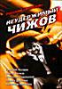 Русский форсаж. Неудержимый Чижов на DVD