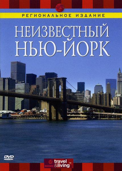 Discovery  Неизвестный Нью-Йорк на DVD